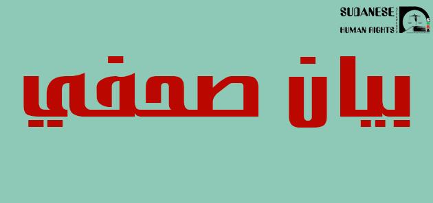 بيان حول إعتقال سودانيين في المملكة العربية السعودية