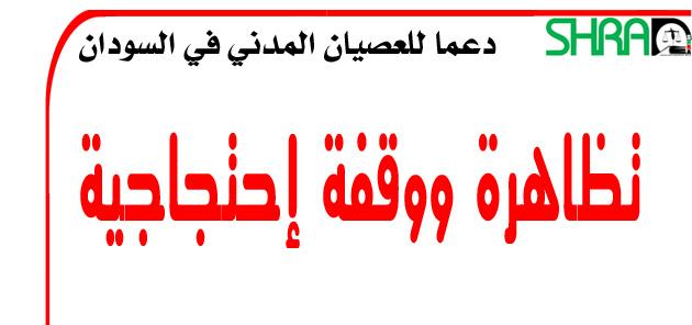 نداء إلى كل السودانيين ودعاة الحرية في النرويج